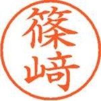 シヤチハタ ネーム9既製 XL-9 4036 ◆篠崎(10セット)