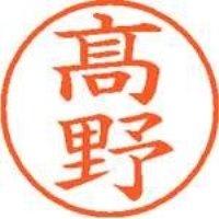 シヤチハタ ネーム9既製 XL-9 4048 ◆高野(10セット)
