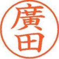 シヤチハタ ネーム9既製 XL-9 4074 ◆廣田(10セット)