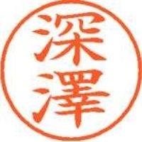 シヤチハタ ネーム9既製 XL-9 4075 ◆深澤(10セット)