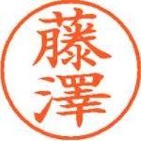 シヤチハタ ネーム9既製 XL-9 4077 ◆藤澤(10セット)