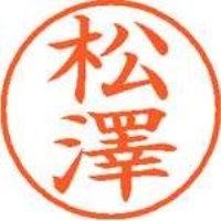 シヤチハタ ネーム9既製 XL-9 4080 ◆松澤(10セット)