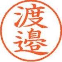 シヤチハタ ネーム9既製 XL-9 4100 ◆渡邉(10セット)