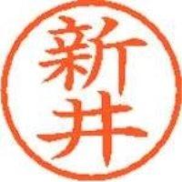 シヤチハタ ネーム6既製 XL-6 0101 新井(10セット)