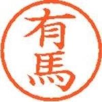 シヤチハタ ネーム6既製 XL-6 0118 有馬(10セット)