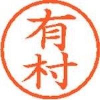 シヤチハタ ネーム6既製 XL-6 0119 有村(10セット)