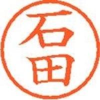 シヤチハタ ネーム6既製 XL-6 0201 石田(10セット)