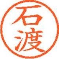 シヤチハタ ネーム6既製 XL-6 0220 石渡(10セット)