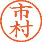 シヤチハタ ネーム6 XL-6 0247 市村(10セット)