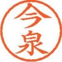 シヤチハタ ネーム6既製 XL-6 0284 今泉(10セット)
