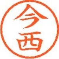 シヤチハタ ネーム6既製 XL-6 0294 今西(10セット)
