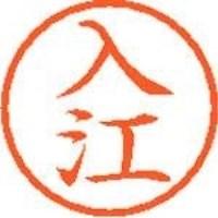 シヤチハタ ネーム6既製 XL-6 0299 入江(10セット)