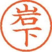 シヤチハタ ネーム6既製 XL-6 0313 岩下(10セット)
