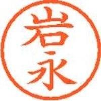 シヤチハタ ネーム6既製 XL-6 0321 岩永(10セット)