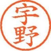 シヤチハタ ネーム6既製 XL-6 0345 宇野(10セット)