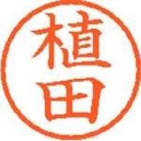 シヤチハタ ネーム6既製 XL-6 0356 植田(10セット)