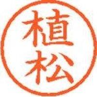 シヤチハタ ネーム6既製 XL-6 0359 植松(10セット)