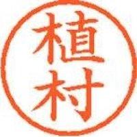 シヤチハタ ネーム6既製 XL-6 0360 植村(10セット)