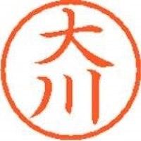 シヤチハタ ネーム6既製 XL-6 0467 大川(10セット)