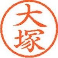 シヤチハタ ネーム6既製 XL-6 0501 大塚(10セット)