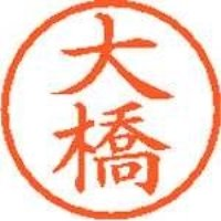 シヤチハタ ネーム6既製 XL-6 0514 大橋(10セット)