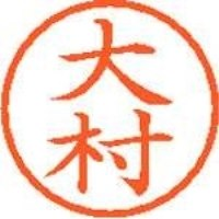 シヤチハタ ネーム6既製 XL-6 0529 大村(10セット)