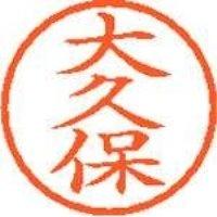 シヤチハタ ネーム6既製 XL-6 0542 大久保(10セット)