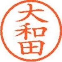 シヤチハタ ネーム6既製 XL-6 0549 大和田(10セット)