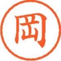 シヤチハタ ネーム6既製 XL-6 0550 岡(10セット)
