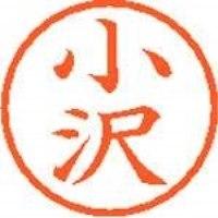 シヤチハタ ネーム6既製 XL-6 0574 小沢(10セット)