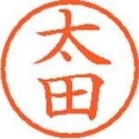 シヤチハタ ネーム6既製 XL-6 0646 太田(10セット)