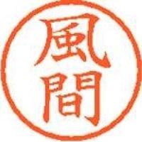 シヤチハタ ネーム6既製 XL-6 0683 風間(10セット)