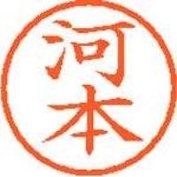 シヤチハタ ネーム6既製 XL-6 0803 河本(10セット)