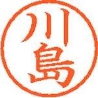 シヤチハタ ネーム6既製 XL-6 0814 川島(10セット)