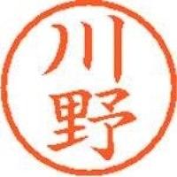 シヤチハタ ネーム6既製 XL-6 0828 川野(10セット)