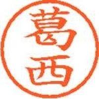 シヤチハタ ネーム6既製 XL-6 0847 葛西(10セット)