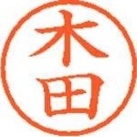 シヤチハタ ネーム6既製 XL-6 0870 木田(10セット)
