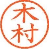 シヤチハタ ネーム6既製 XL-6 0882 木村(10セット)