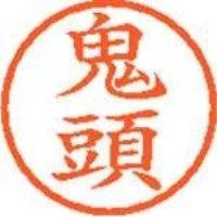 シヤチハタ ネーム6既製 XL-6 0931 鬼頭(10セット)