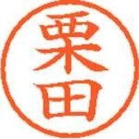 シヤチハタ ネーム6既製 XL-6 0994 栗田(10セット)