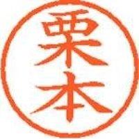 シヤチハタ ネーム6既製 XL-6 0997 栗本(10セット)