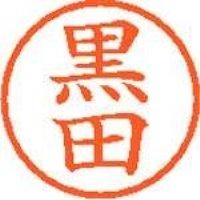 シヤチハタ ネーム6既製 XL-6 1004 黒田(10セット)