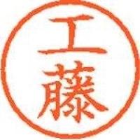 シヤチハタ ネーム6既製 XL-6 1022 工藤(10セット)