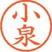 シヤチハタ ネーム6既製 XL-6 1035 小泉(10セット)