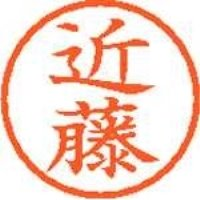 シヤチハタ ネーム6既製 XL-6 1148 近藤(10セット)