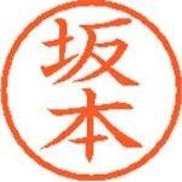 シヤチハタ ネーム6既製 XL-6 1174 坂本(10セット)
