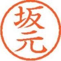 シヤチハタ ネーム6既製 XL-6 1175 坂元(10セット)