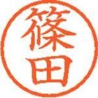 シヤチハタ ネーム6既製 XL-6 1273 篠田(10セット)