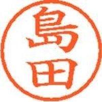 シヤチハタ ネーム6既製 XL-6 1279 島田(10セット)