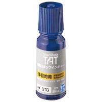 シヤチハタ タートインキ 多目的 STG-1 小瓶 藍(10セット)